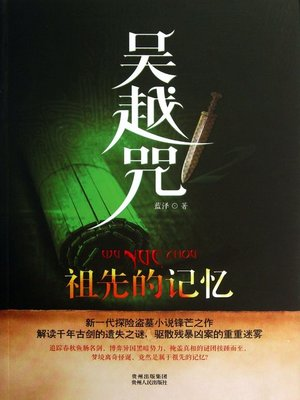 cover image of 吴越咒2祖先的记忆 (The Curse of Wu and Yue 2)