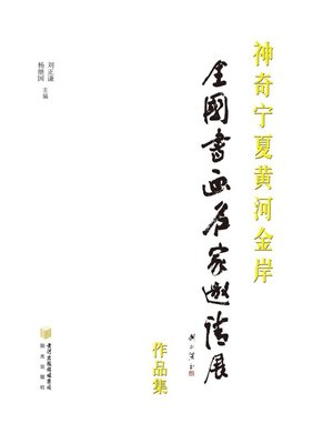 "cover image of 神奇宁夏黄河金岸全国书画名家邀请展作品集 (Work Collections in ""Amazing Ningxia,Golden Yellow Riverside"" National Calligrapher and Painter Invitation Exhibition)"