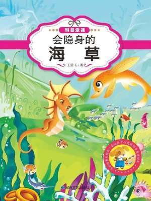 cover image of 会隐身的海草 (Hiding Sea Grass)