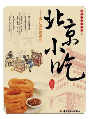 cover image of 北京小吃(Beijing Snacks