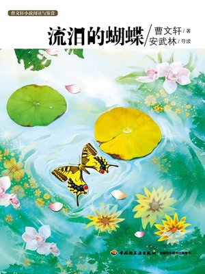 cover image of 曹文轩小说阅读与鉴赏(流泪的蝴蝶(Reading and Appreciation of Cao Wenxuan's Novels:A Butterfly in Tears
