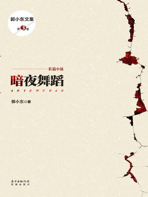 cover image of 暗夜舞蹈 (郭小东文集) (DanceintheDarkNight (GuoXiaodong'sCollectedWorks)))