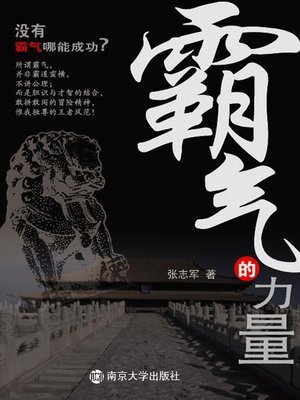 cover image of 霸气的力量 (Power of Dominance)