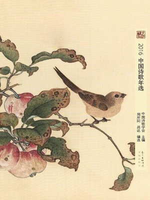 cover image of 2016中国诗歌年选  (2016AnnualSelectionofChinesePoetry))