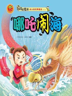 cover image of 哪吒闹海(Prince Nezha's Triumph Against Dragon King)