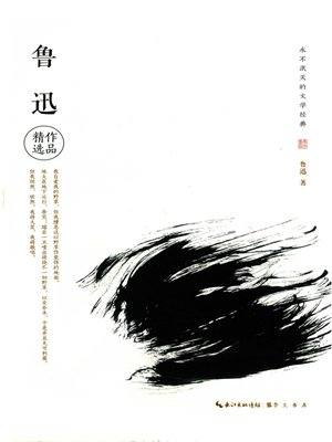cover image of 永不泯灭的文学经典—鲁迅作品精选 (Literary Classics Never Dying Out —Selected Works of Lu Xun)