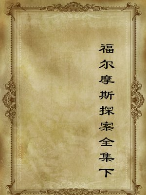 cover image of 福尔摩斯探案全集下(The Complete Sherlock Holmes Volume III)