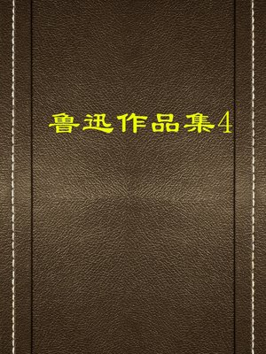 cover image of 鲁迅作品集(四)(Collection of Lu Xun's Works (IV))