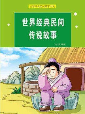 cover image of 世界经典民间传说故事
