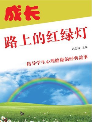 cover image of 成长路上的红绿灯 (Traffic Light on the Road of Growth)