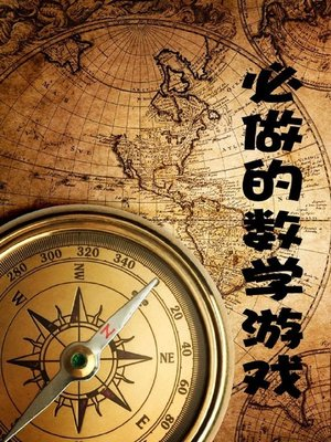 cover image of 必做的数学游戏( Must-Use Mathematical Games)