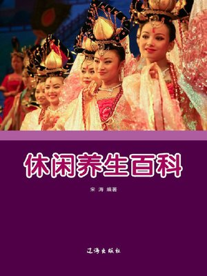 cover image of 休闲养生百科(Encyclopedia of Life Nurturing Through Leisure)