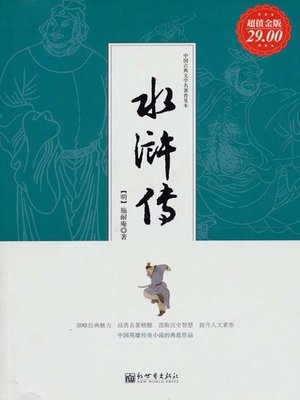cover image of 水浒传(Outlaws of the Marsh)
