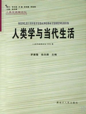 cover image of 人类学与当代生活 (Anthropology and Contemporary Life)