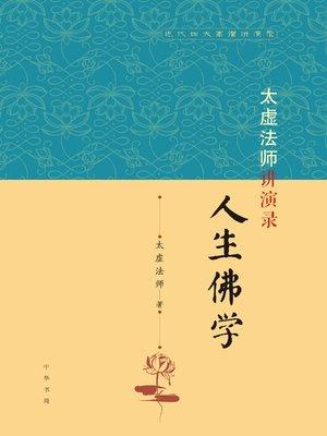 cover image of 太虚法师讲演录