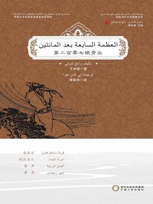 cover image of العظمة السابعة بعد المائتين