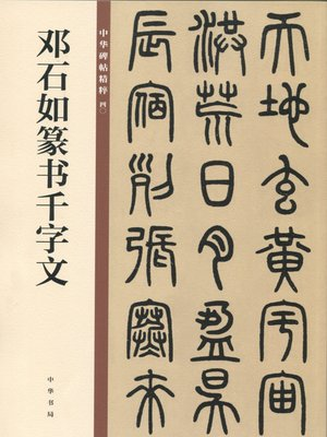 cover image of 邓石如篆书千字文——中华碑帖精粹