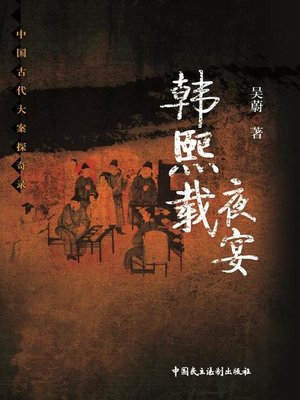 cover image of 韩熙载夜宴