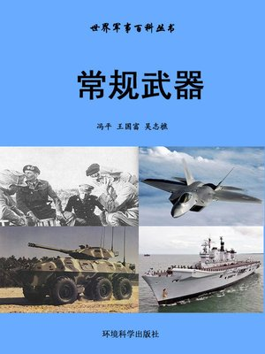 cover image of 世界军事百科丛书——常规武器 (Encyclopedia of World Military Affairs-Conventional Weapons)