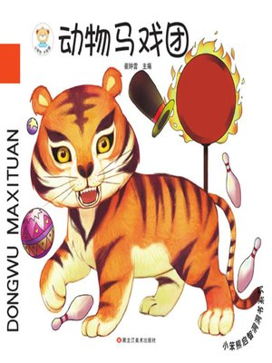 cover image of 小笨熊启智洞洞书系列.动物马戏团