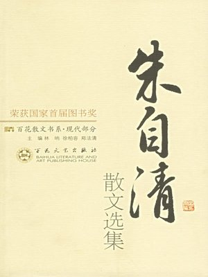 cover image of 朱自清散文选集 (Selections of the Zhu Ziqing Prose)