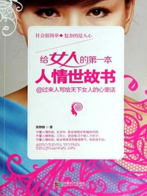 cover image of 给女人的第一本人情世故书(The First Book about Worldly Wisdom Given to Women)