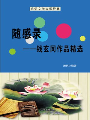 cover image of 随感录——钱玄同作品精选 (Impressions Record--Selected Works of Qian Xuantong)
