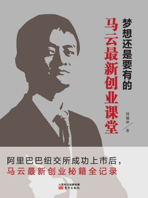 cover image of 梦想还是要有的:马云最新创业课堂 (There shall be a Dream: Latest Entrepreneurship Class by MA Yun)