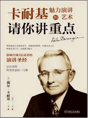 cover image of 请你讲重点