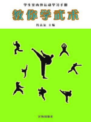 cover image of 教你学武术(Teach You About Martial Arts)