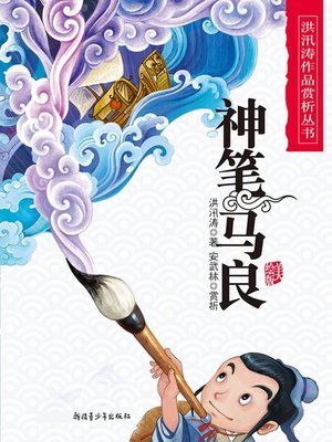cover image of 神笔马良(A Magic Paint Brush)