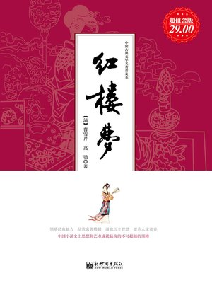 cover image of 红楼梦 (A Dream in Red Mansions)