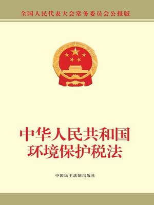 cover image of 中华人民共和国环境保护税法