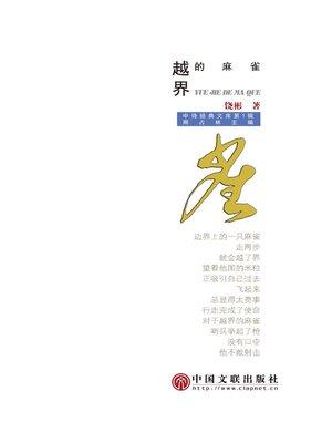 cover image of 中诗经典文库第1辑:越界的麻雀(共10册)