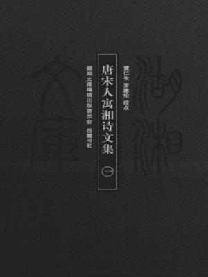 cover image of 唐宋人寓湘诗文集 一