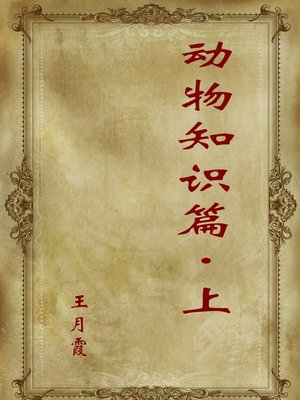 cover image of 动物知识篇(上) (Animals Knowledge Chapter One)
