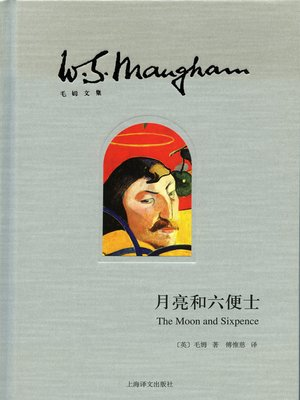 cover image of 月亮和六便士 (The Moon and Sixpence)