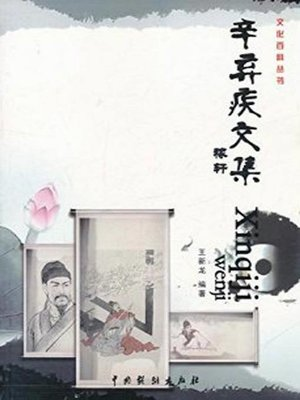 cover image of 辛弃疾文集1(Collected Works of Xin Qiji 1)
