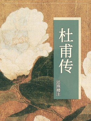 cover image of 杜甫传