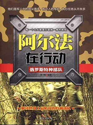 cover image of 阿尔法在行动 (Biography of Russian Special Forces)