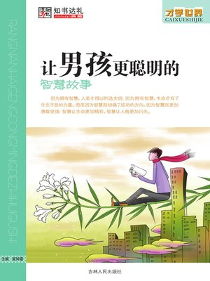 cover image of 让男孩更聪明的智慧故事