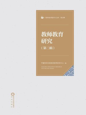 cover image of  教师教育研究. 第二辑 ( The Study of Teacher Education 2)
