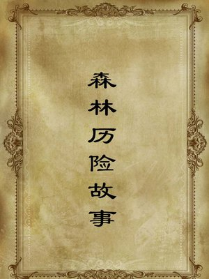 cover image of 森林历险故事(Adventure Stories in the Forest)