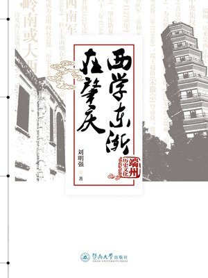 cover image of 西学东渐在肇庆 (Western Learning in Zhaoqing (Duanzhou History and Culture))