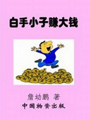 cover image of 白手小子赚大钱(Make A Fortune as An Empty Guy)