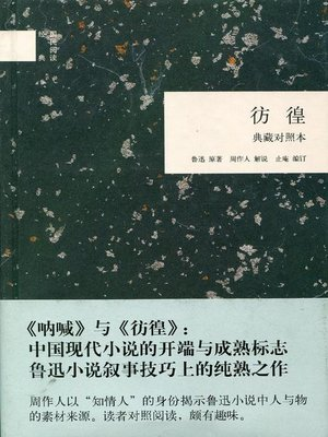 cover image of 彷徨 (典藏对照本) (Wandering Collector's Edition with Parallel Texts)
