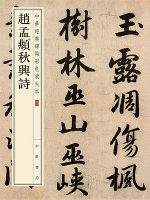 cover image of 赵孟頫秋兴诗——中华经典碑帖彩色放大本