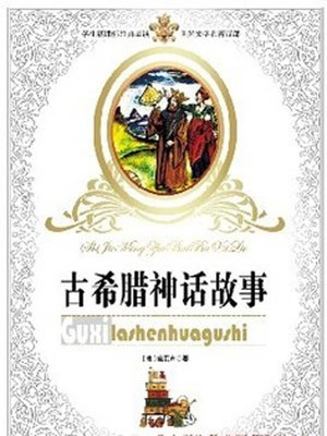 cover image of 古希腊神话故事(Ancient Greek Myths)