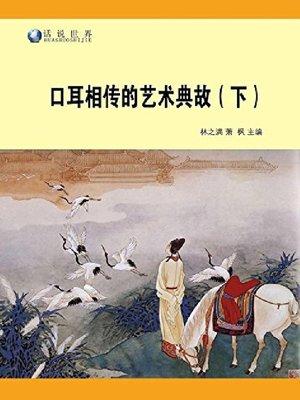 cover image of 口耳相传的艺术典故(下)