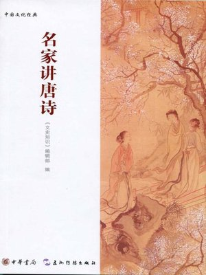 cover image of 名家讲唐诗 (Celebrities Talking about Tang Poetry)